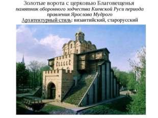 Золотые ворота с церковью Благовещенья памятник оборонного зодчества Киевской
