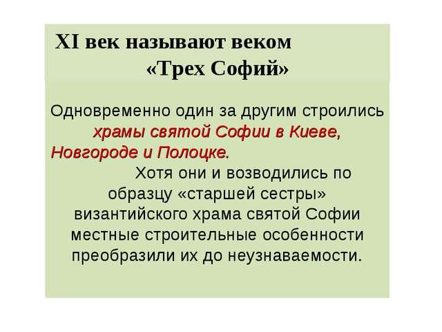 Одновременно один за другим строились храмы святой Софии в Киеве, Новгороде...