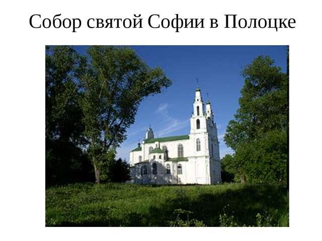 Собор святой Софии в Полоцке
