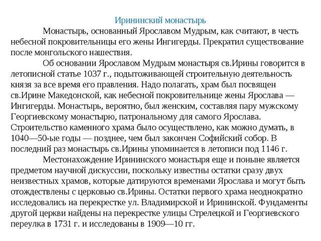 Ирининский монастырь Монастырь, основанный Ярославом Мудрым, как считают, в...