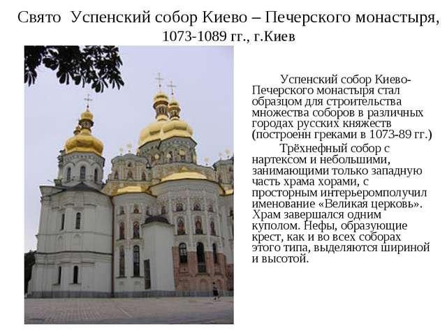 Свято Успенский собор Киево – Печерского монастыря, 1073-1089 гг., г.Киев ...