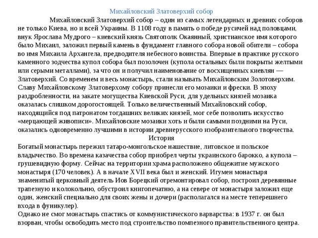Михайловский Златоверхий собор Михайловский Златоверхий собор – один из самы...