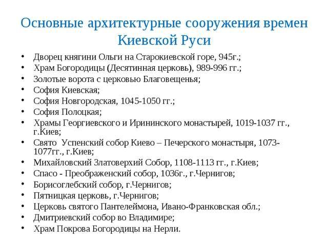 Основные архитектурные сооружения времен Киевской Руси Дворец княгини Ольги н...