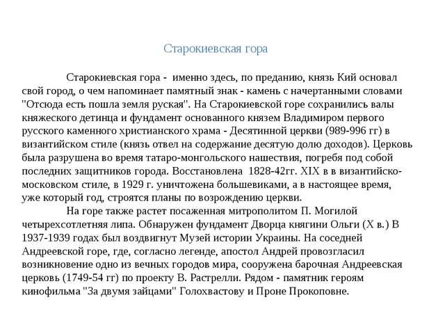 Старокиевская гора Старокиевская гора - именно здесь, по преданию, князь К...