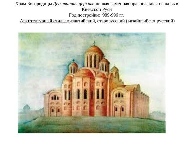 Храм Богородицы Десятинная церковь первая каменная православная церковь в Кие...