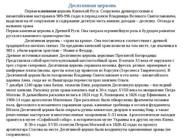Десятинная церковь Первая каменная церковь Киевской Руси. Сооружена древнеру...