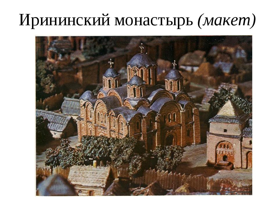 Ирининский монастырь (макет)