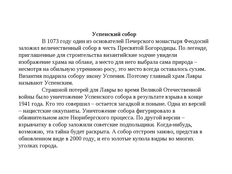 Успенский собор В 1073 году один из основателей Печерского монастыря Феодоси...