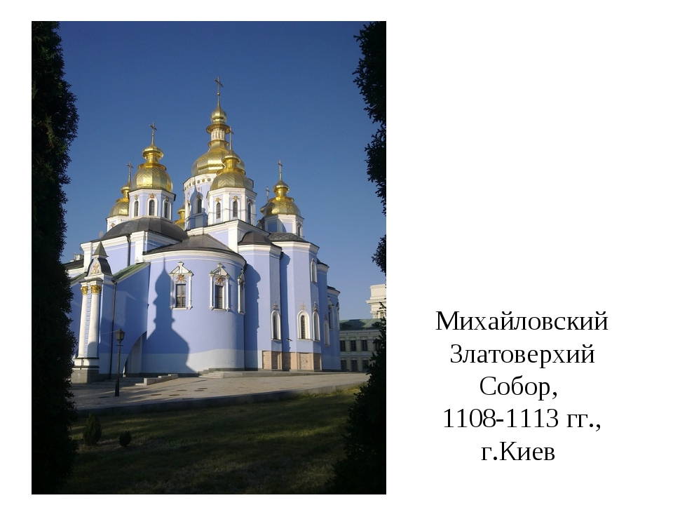 Михайловский Златоверхий Собор, 1108-1113 гг., г.Киев