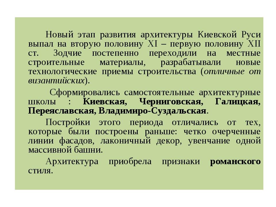 Новый этап развития архитектуры Киевской Руси выпал на вторую половину X...