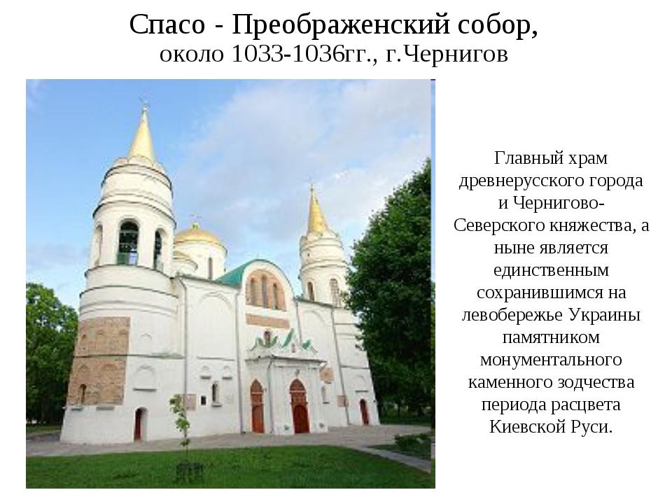 Спасо - Преображенский собор, около 1033-1036гг., г.Чернигов Главный храм дре...