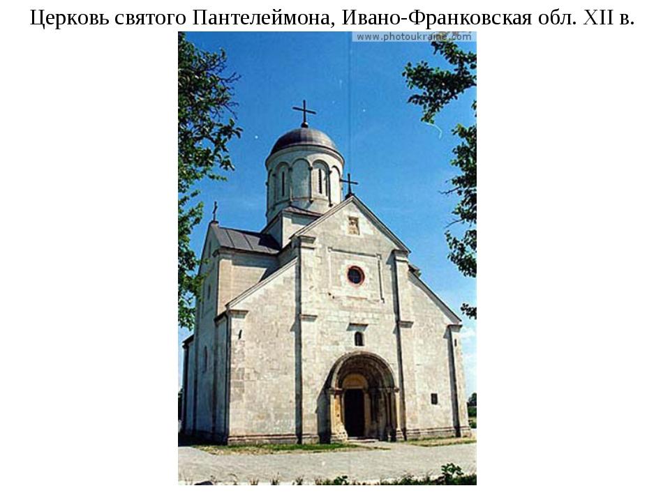 Церковь святого Пантелеймона, Ивано-Франковская обл. XII в.