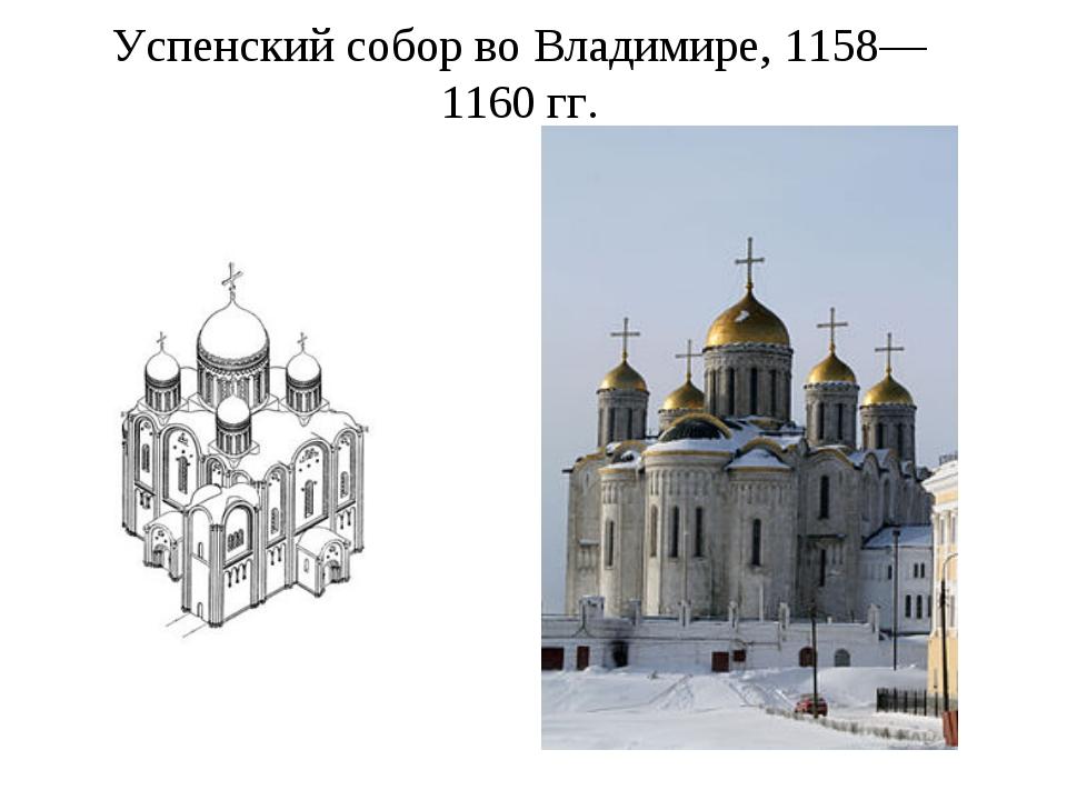 Успенский собор во Владимире, 1158—1160гг.