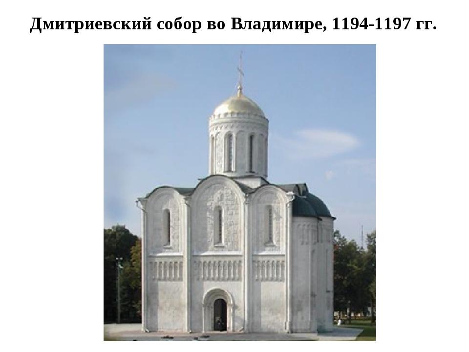 Дмитриевский собор во Владимире, 1194-1197 гг.