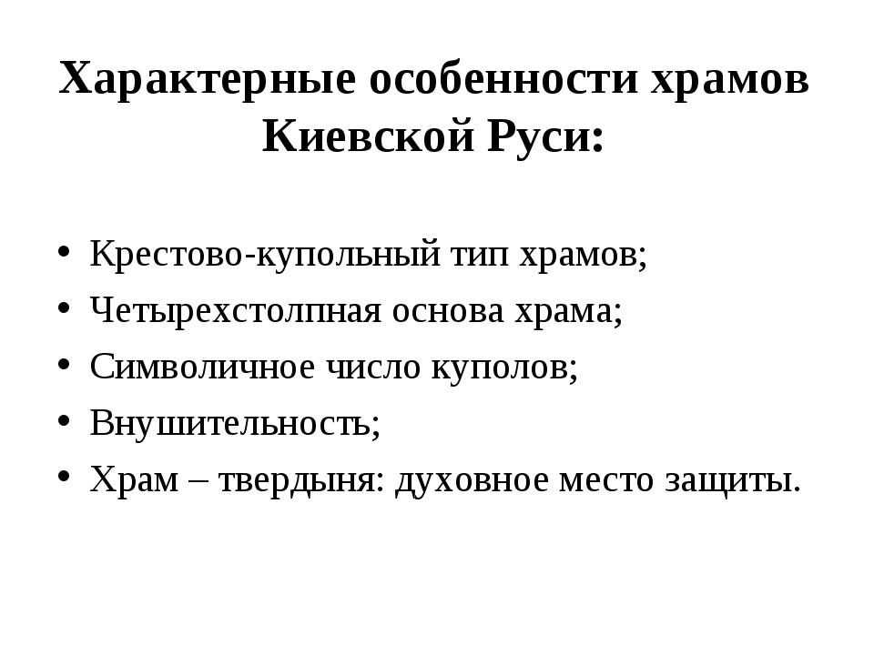 Характерные особенности храмов Киевской Руси: Крестово-купольный тип храмов;...