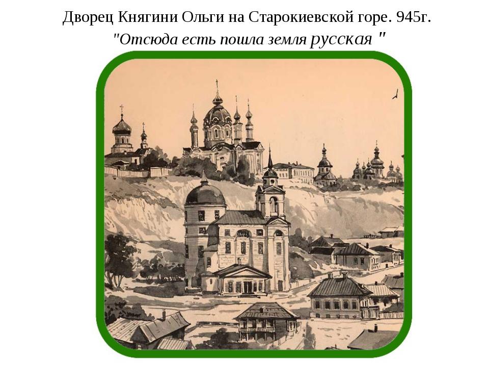 """Дворец Княгини Ольги на Старокиевской горе. 945г. """"Отсюда есть пошла земля ру..."""