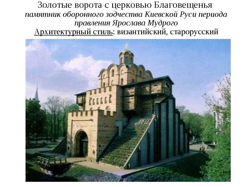 Золотые ворота с церковью Благовещенья памятник оборонного зодчества Киевской...