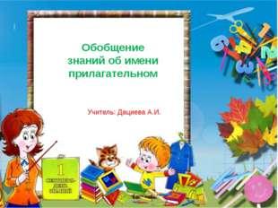 Обобщение знаний об имени прилагательном Учитель: Дациева А.И.