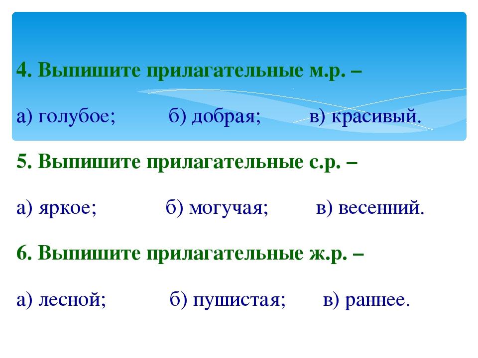 4. Выпишите прилагательные м.р. – а) голубое; б) добрая; в) красивый. 5. Выпи...