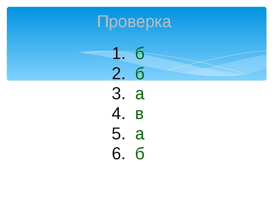 Проверка б б а в а б