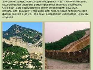 Это самое грандиозное сооружение древности за тысячелетия своего существовани