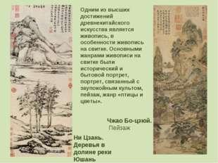 Ни Цзань. Деревья в долине реки Юшань Чжао Бо-цзюй. Пейзаж Одним из высших до