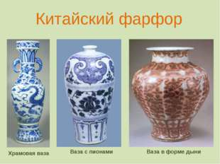 Храмовая ваза Ваза с пионами Ваза в форме дыни Китайский фарфор
