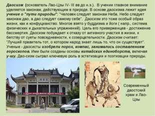 Даосизм (основатель Лао-Цзы IV- III вв до н.э.). В учении главное внимание уд