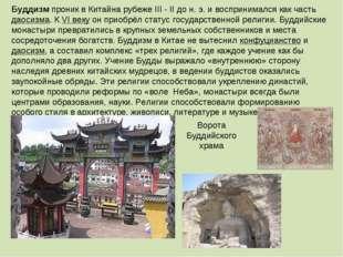 Буддизм проник вКитайна рубеже III - II до н. э. и воспринимался как часть д