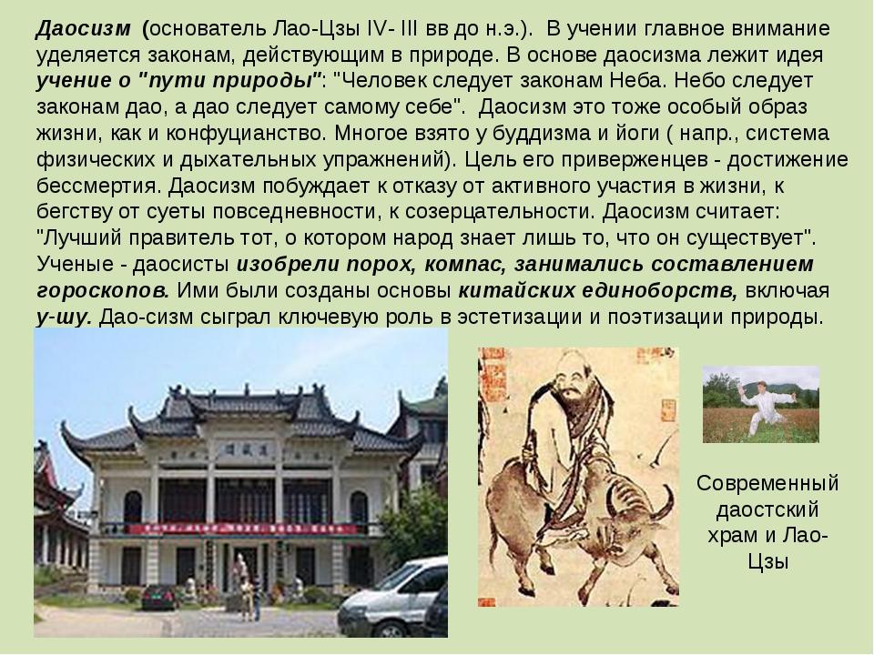 Даосизм (основатель Лао-Цзы IV- III вв до н.э.). В учении главное внимание уд...