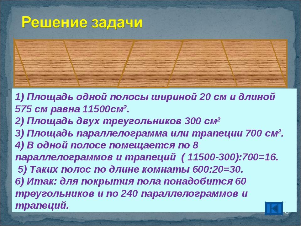 * 1) Площадь одной полосы шириной 20 см и длиной 575 см равна 11500см2. 2) Пл...