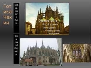 Готика Чехии Собор святого Витта Храм святой Варвары