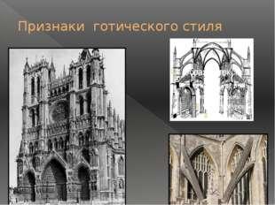 Признаки готического стиля Архитектура становится вертикально устремленной, л