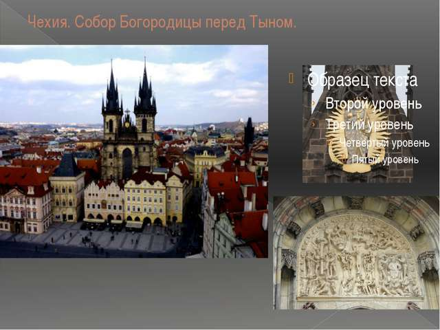 Чехия. Собор Богородицы перед Тыном.