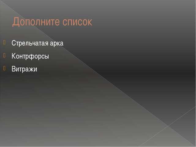 Дополните список Стрельчатая арка Контрфорсы Витражи