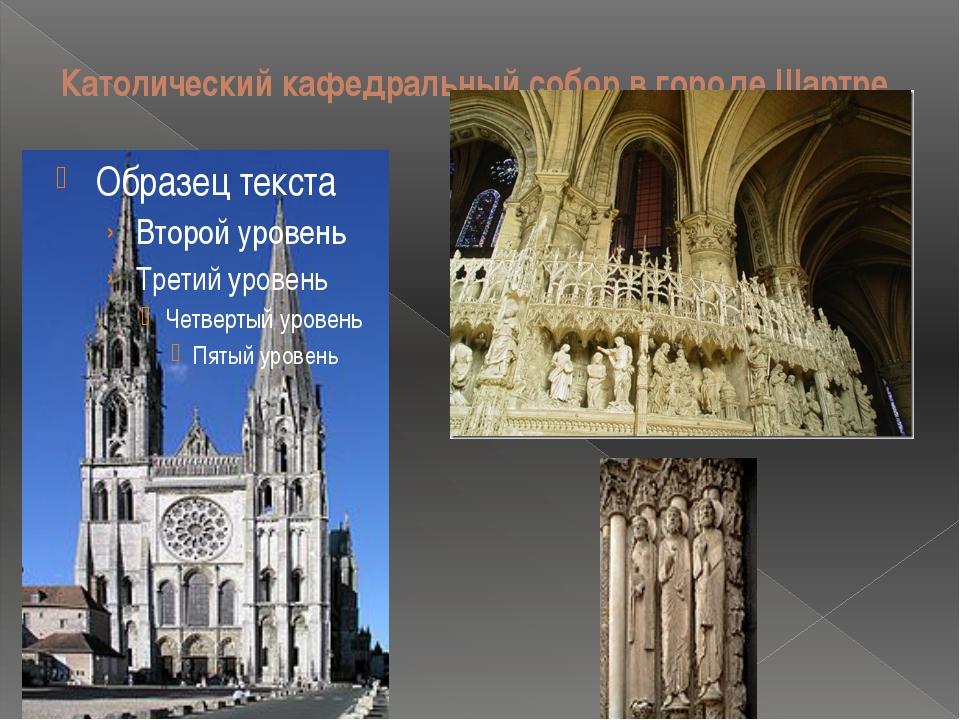 Католический кафедральный собор в городе Шартре Шартрский собор сохранился до...