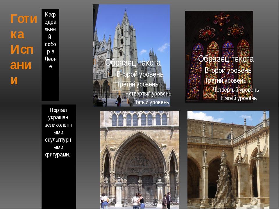 Готика Испании Кафедральный собор в Леоне Портал украшен великолепными скульп...