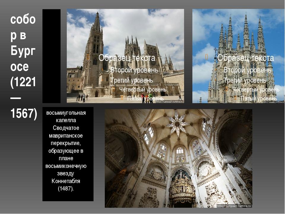 собор в Бургосе (1221—1567) восьмиугольная капелла Cводчатое мавританское пер...