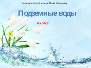Подземные воды 4 класс Средняя школа имени Оная Шонаева Ананьева Наталья Вяче