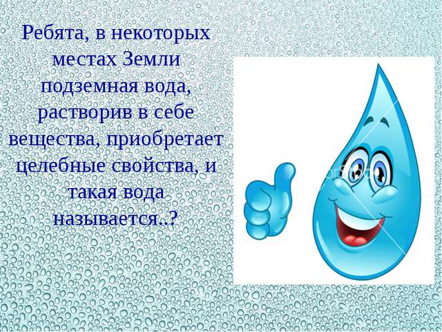 Ребята, в некоторых местах Земли подземная вода, растворив в себе вещества, п...