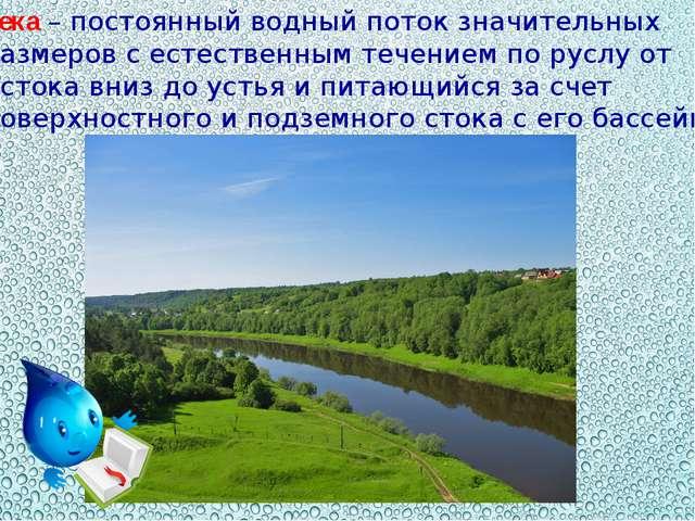 Река – постоянный водный поток значительных размеров с естественным течением...
