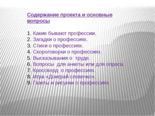 Содержание проекта и основные вопросы  Какие бывают профессии. Загадки о про
