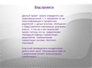 Вид проекта Данный проект можно определить как информационный, т. к. направле