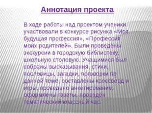 Аннотация проекта В ходе работы над проектом ученики участвовали в конкурсе р