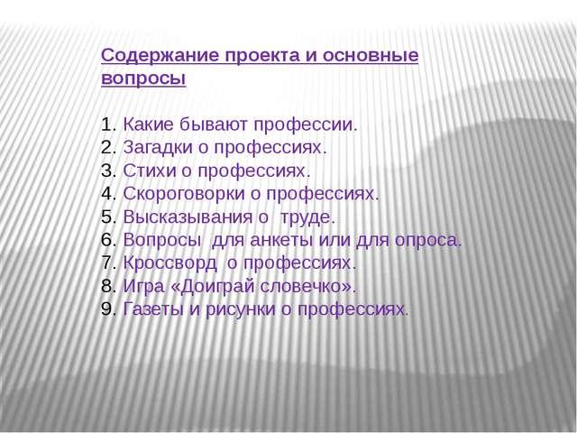 Содержание проекта и основные вопросы  Какие бывают профессии. Загадки о про...