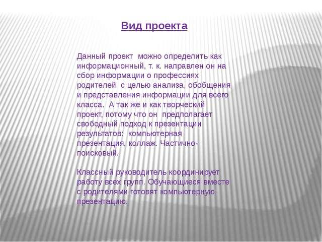 Вид проекта Данный проект можно определить как информационный, т. к. направле...