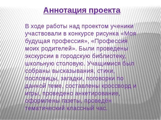 Аннотация проекта В ходе работы над проектом ученики участвовали в конкурсе р...