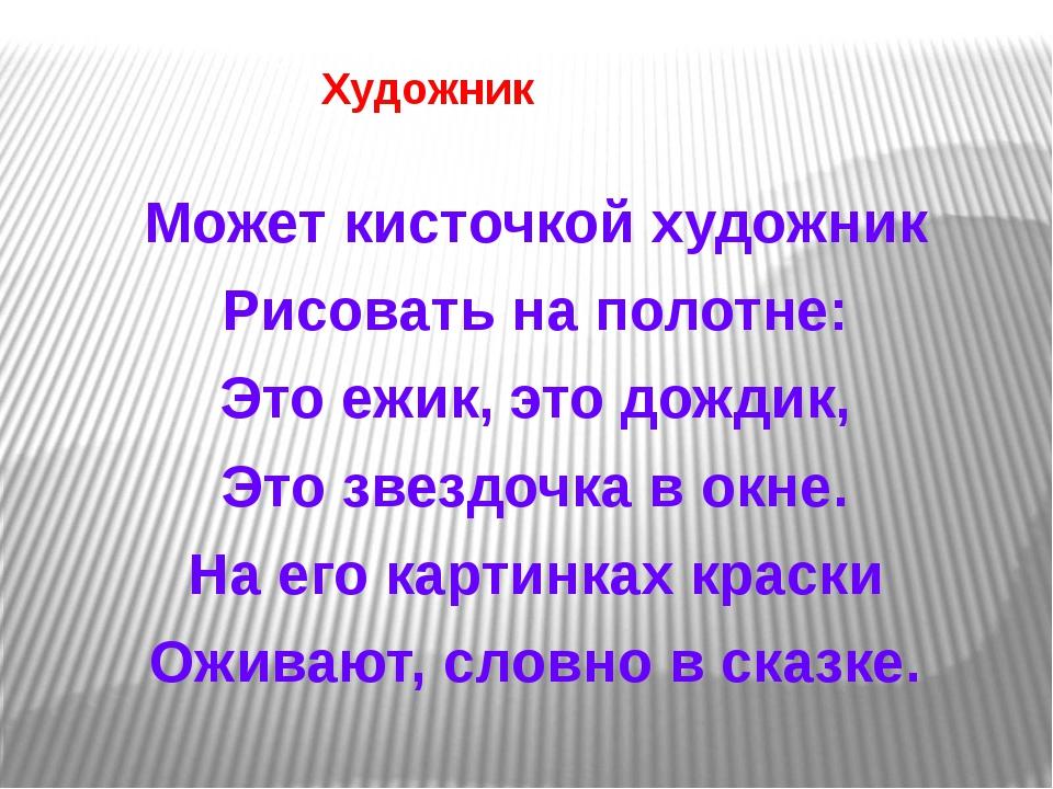 Художник Может кисточкой художник Рисовать на полотне: Это ежик, это дождик,...