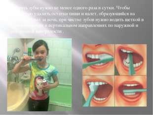 Чистить зубы нужно не менее одного раза в сутки. Чтобы полностью удалить оста