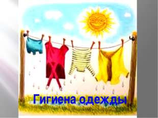 Гигиена одежды